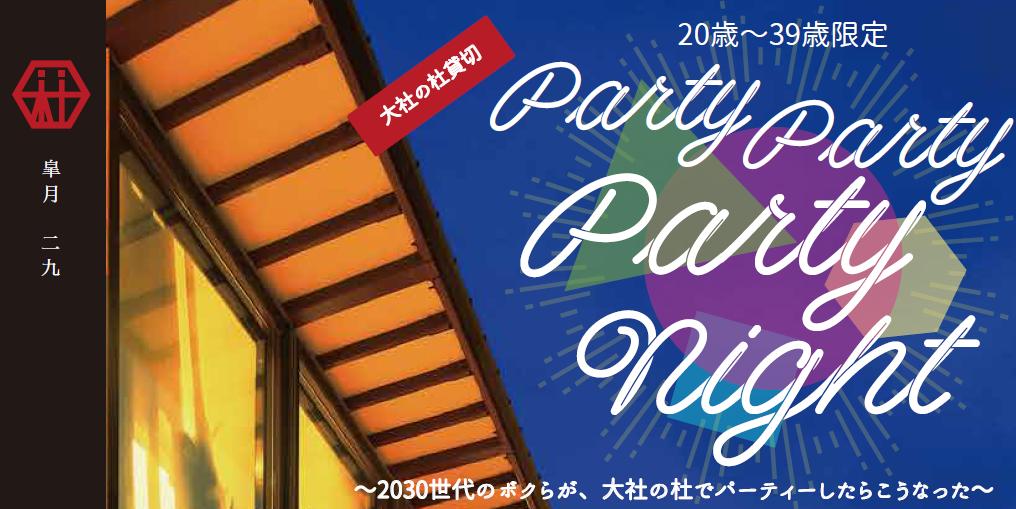 5月29日【大社の杜貸切】  Party×Party×PARTY NIGHT 【20~39歳限定】