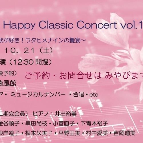 雅の会 Happy Classic Concert〜やっぱり歌が好き!ウタヒメナインの饗宴