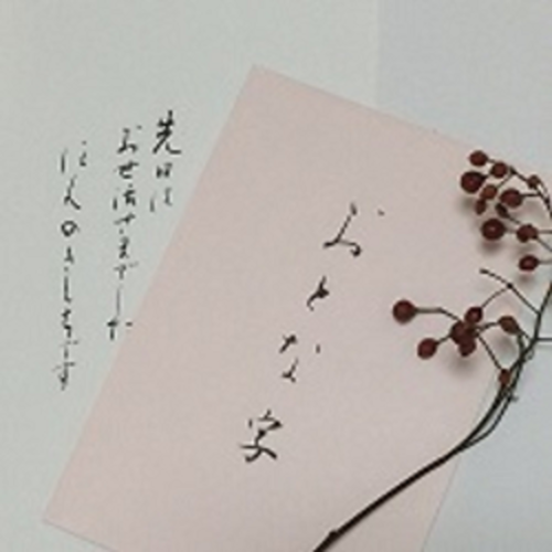 8/8(水)『おとな字』 おとな字 書デザイナー・宮本 典子