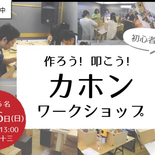【8/26日㈰】カホンを作ろう!叩こう!初心者向けワークショップ@大阪十三