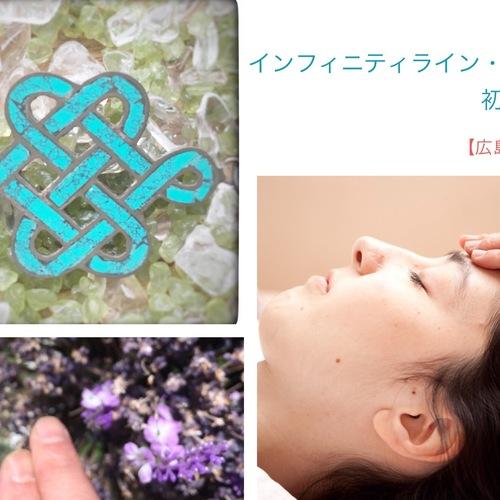 【広島クラス】インフィニティライン・タッチ(ILT)講座  初級