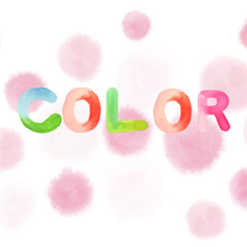 色彩関連メニュー