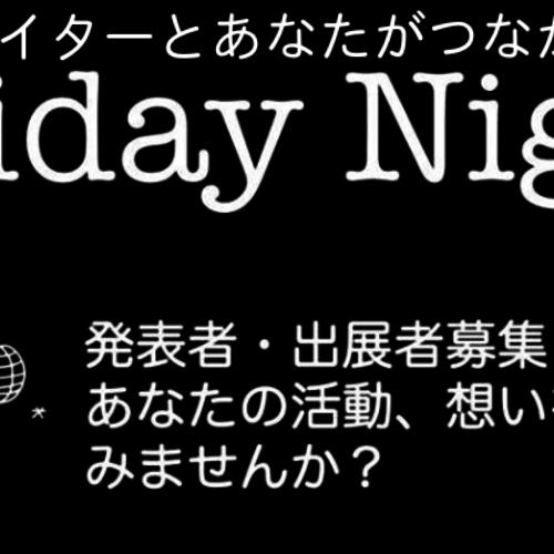 Fridaynight! vol.10 |8/21参加者募集中!