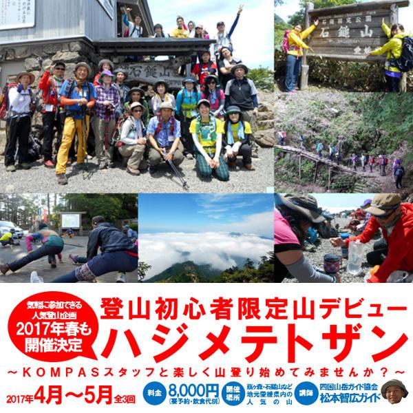 2017年4月~5月全3回開催!登山初心者限定山デビュー ハジメテトザン
