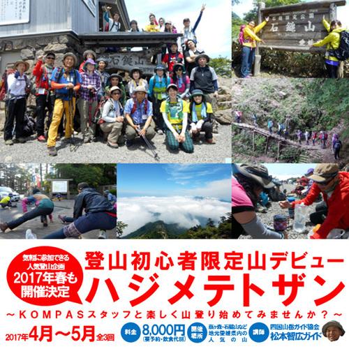 【参加者募集】2017年4月~5月全3回開催!登山初心者限定山デビュー ハジメテトザン
