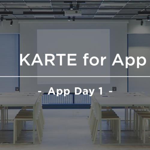 【App契約者向け】KARTE for App  -App Day1-