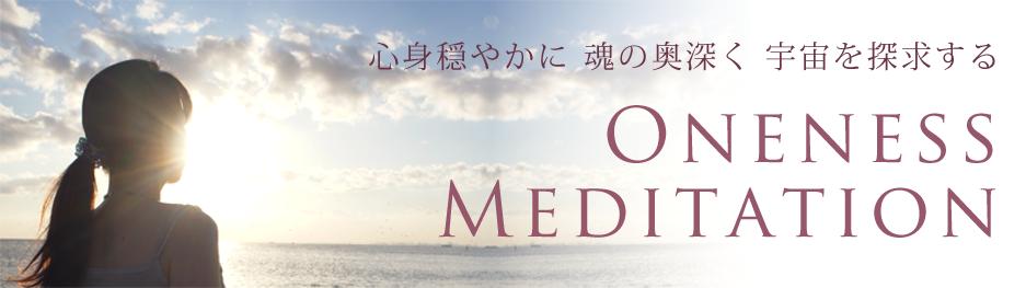 月例 ワンネスメディテーションΨ(瞑想会)