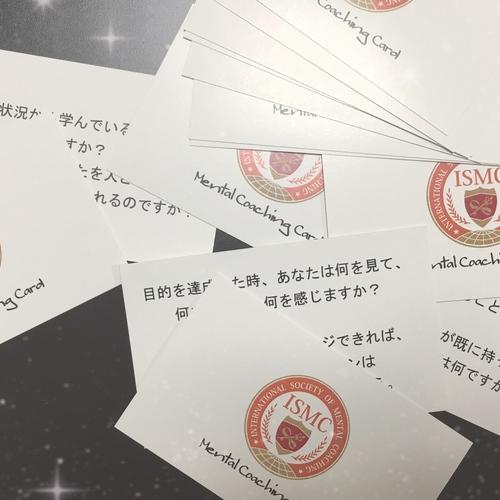 メンタルコーチングカードセッション〜魔法の質問〜