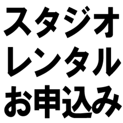 夜間お申込用(2016年1月~キャンペーン価格)