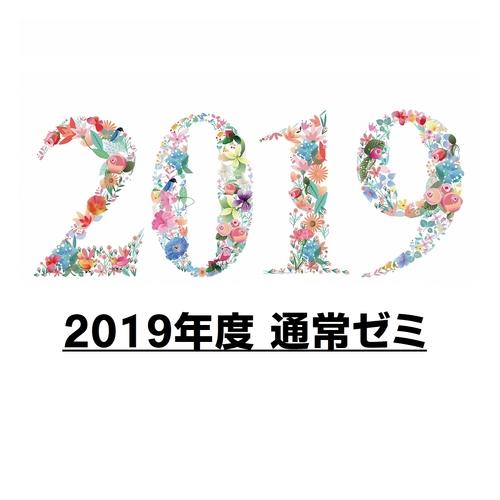 2019年度通常ゼミ7321