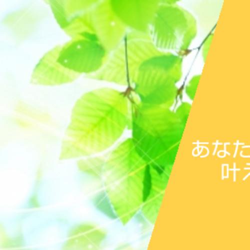 あなたの「なりたい!」を叶えるUEセッション♡(Zoom、LINE、messenger、対面)