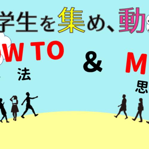 【東京】11/13『発信セミナー / 学生を動かすプレゼンとSNS』