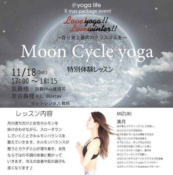 @yoga life Xmas package event ! 特別体験レッスン Moon Cycle yoga