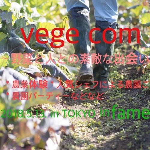 《東京》野菜×婚活イベント〜農園で愛を育みましょう〜