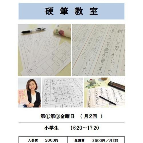 無料体験講座:4/15美文字-山田ひろ子先生による子ども向け美文字体験講座