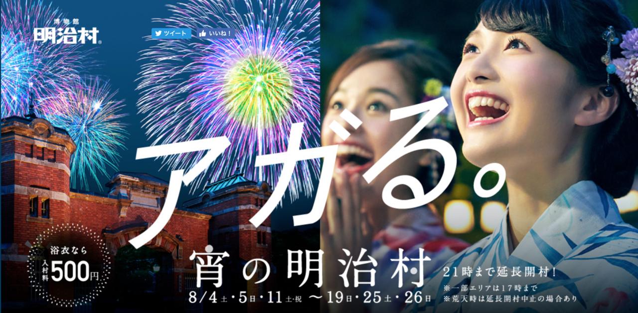 8/19「 写歩ろ(しゃほろ)浴衣で撮影 明治村!!」
