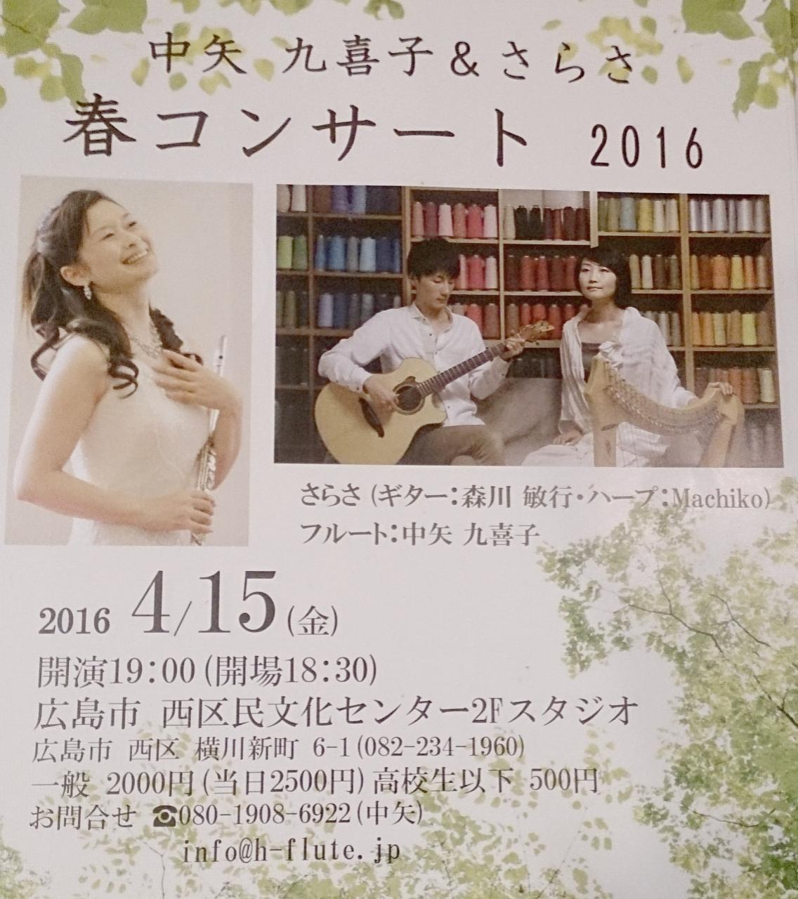 中矢九喜子&さらさ 春コンサート