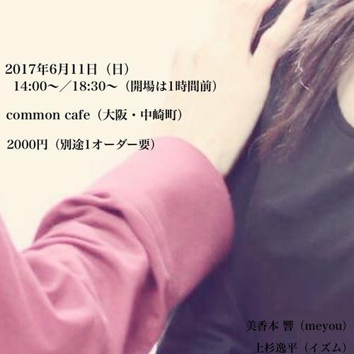 6/11(日)「本読みの時間」#42