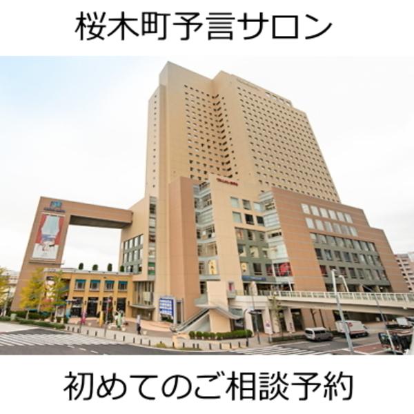 予言サロン横浜桜木町(毎週土曜日) 初めての面談予約(要事前予約)