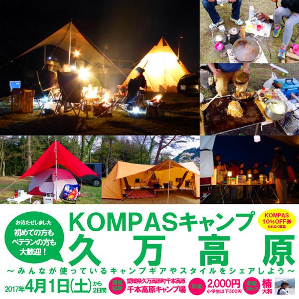 【キャンセル待ち受付中】2017/4/1(土)から開催「KOMPASキャンプ 久万高原」