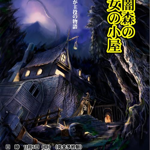 暗闇森の魔女の小屋