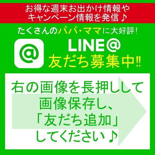 ファミリービンゴ大会【調布】2019年4月13日(土)
