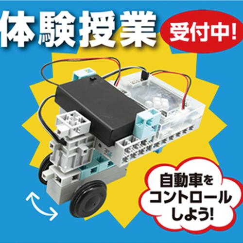 考ラボ 豊田サテライト校    ロボットプログラミング教室  無料体験レッスン