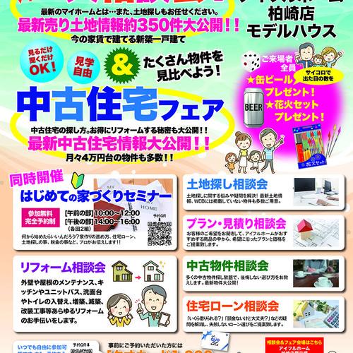 マイホーム大相談会!&中古住宅フェア 7/21,22,28,29