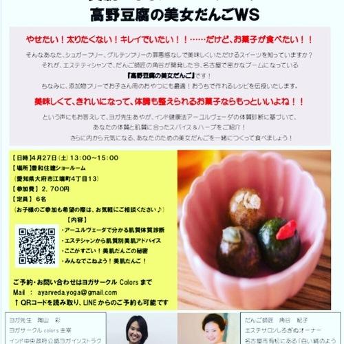 【4/27】美肌のアーユルヴェーダ高野豆腐の美女だんごワークショップ