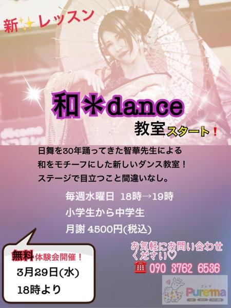 和*dance