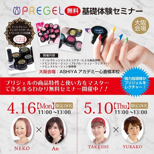 【大阪心斎橋】PREGEL無料基礎体験セミナー