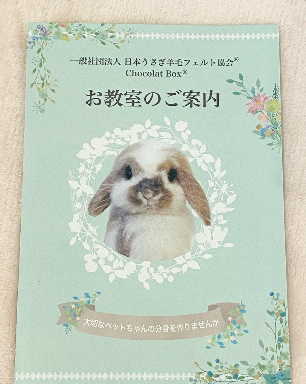 横浜アトリエ教室★Chocolat Box®︎(ショコラボックス)