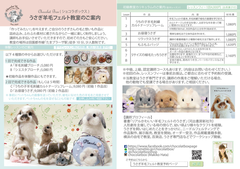 Chocolat Box(ショコラボックス)羊毛フェルト教室予約ページ
