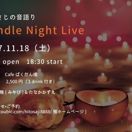 ひとさじの音語り〜candle night live