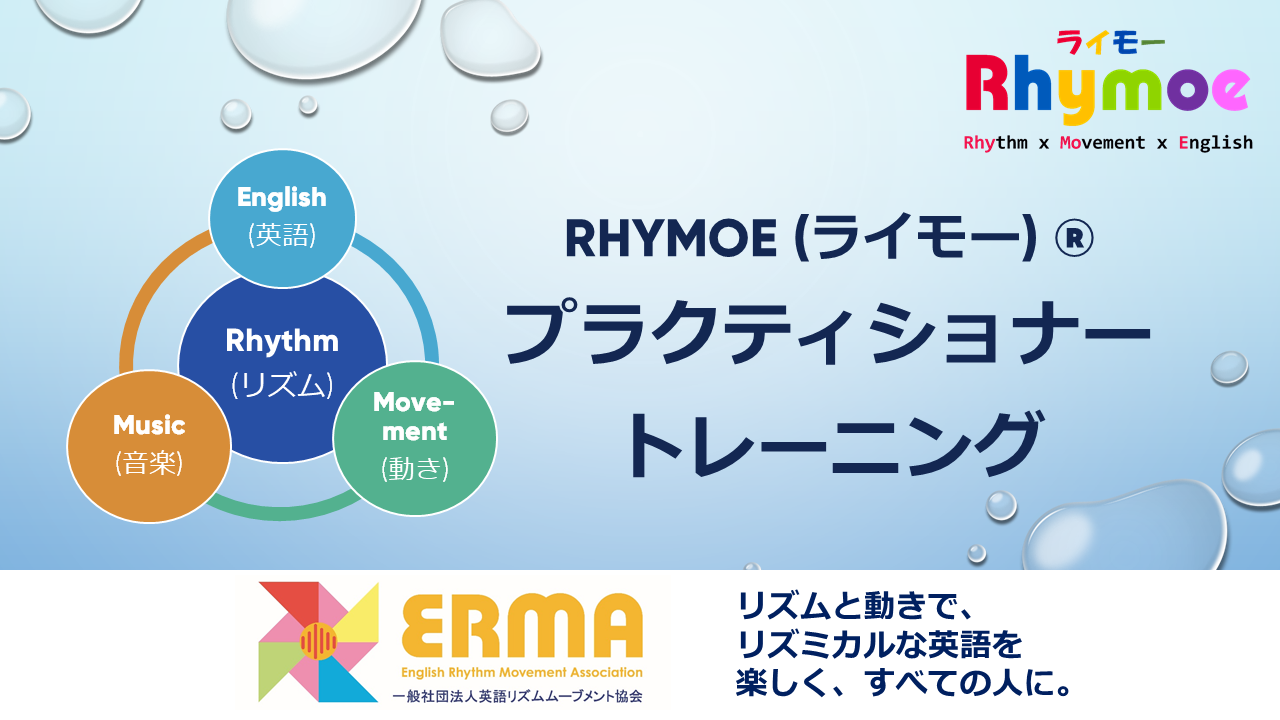 Rhymoe®プラクティショナートレーニング<兵庫>