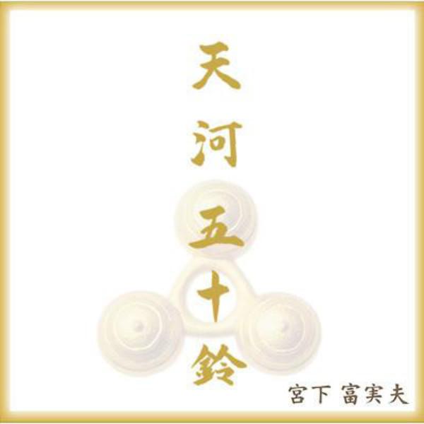 【企画上映スピリチュアルシネマ】11月14日・21日・28日 『天河交響曲』