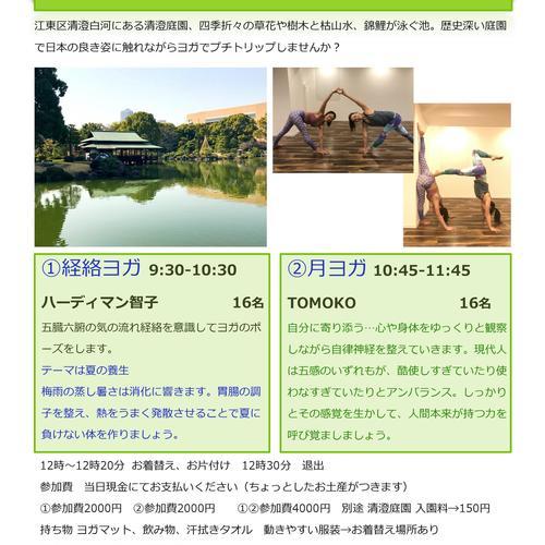 【4/29祝】風薫るヨガ 清澄庭園