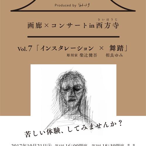 画廊×コンサート in 西方寺  vol.7