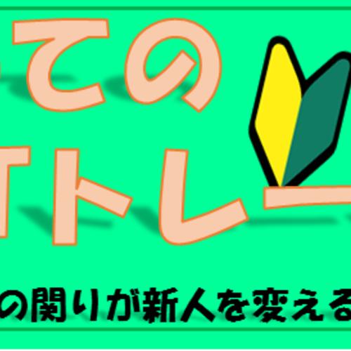 【東京】3/6 あなたの関わりが新人を変える?!はじめてのOJTトレーナー