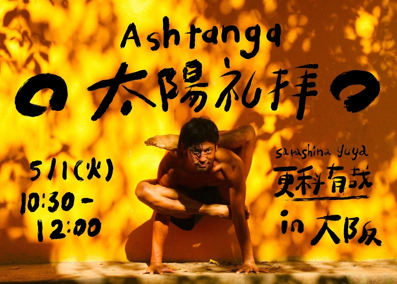 "WS 5/1(火)【更科有哉先生の アシュタンガ "" 太陽礼拝 ""】"