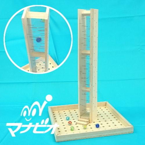 【Hands-on】ビー玉タワーを作ろう!
