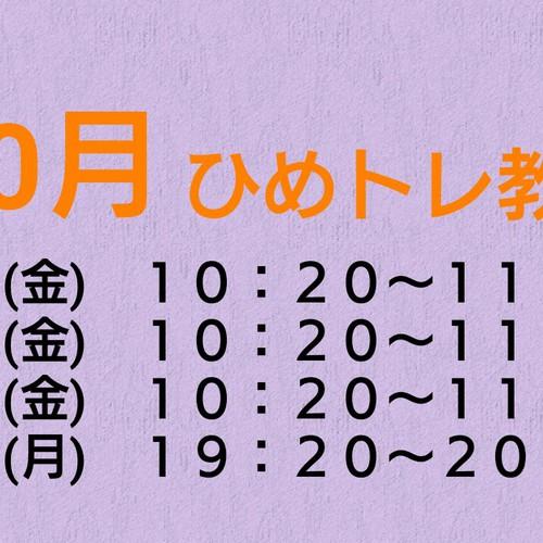 10月ひめトレ教室