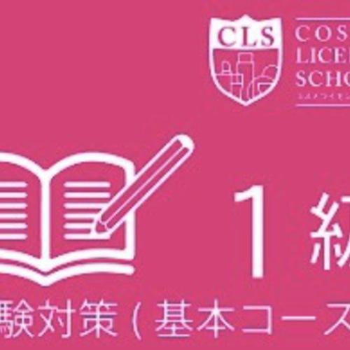 日本化粧品検定試験1級基本講座