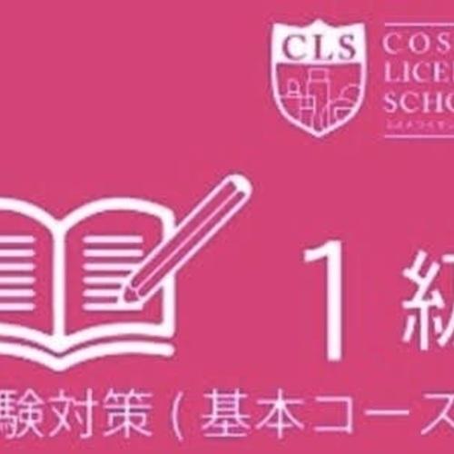 日本化粧品検定1級基本講座