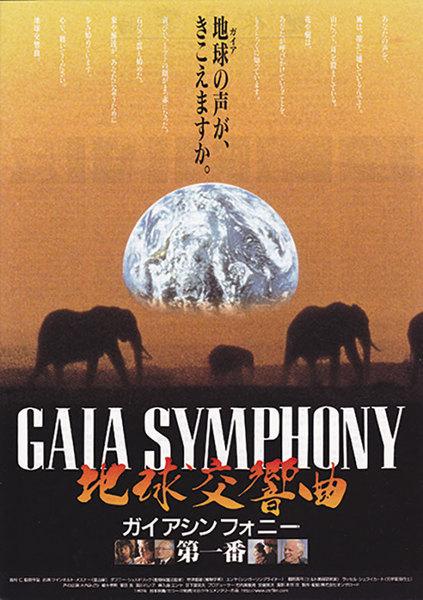 6月1日〜6日『地球交響曲 第一番』