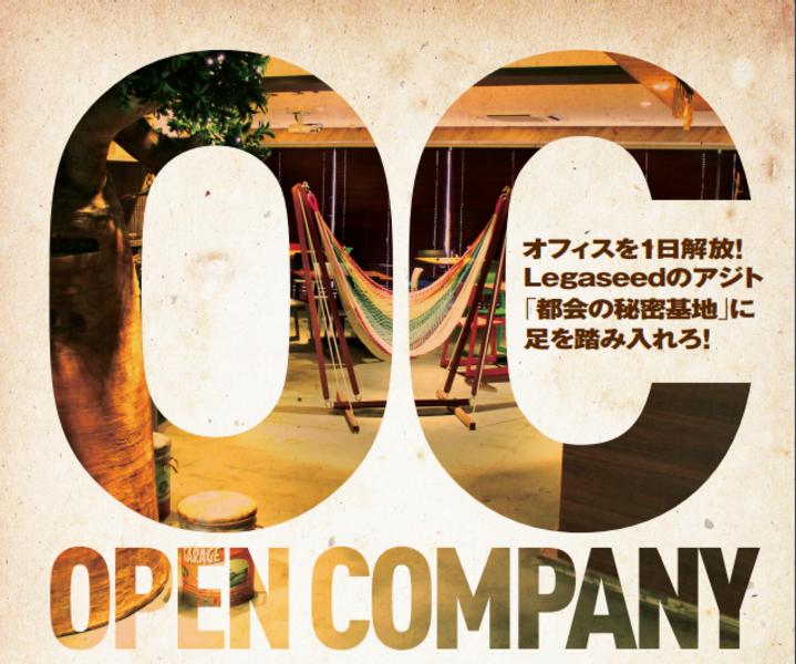 【東京】オフィスを一日開放「Open Company」※インターンシップ・本選考に進む方は参加必須