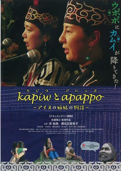 4月1日〜30日『kapiw(カピウ)とapappo(アパッポ)アイヌの姉妹の物語』