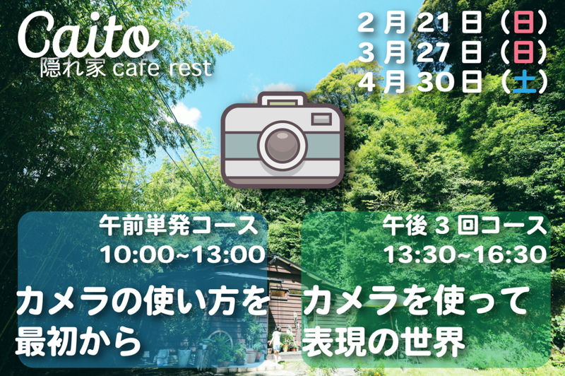 カメラの使い方を最初から&カメラを使って表現の世界