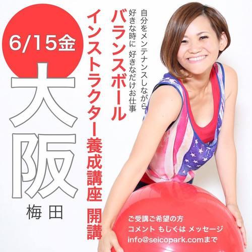 🔰💻【大阪】6/15金〜 バランスボールインストラクター養成講座