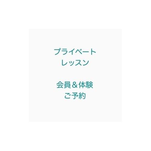 プライベートレッスン予約(会員&体験)